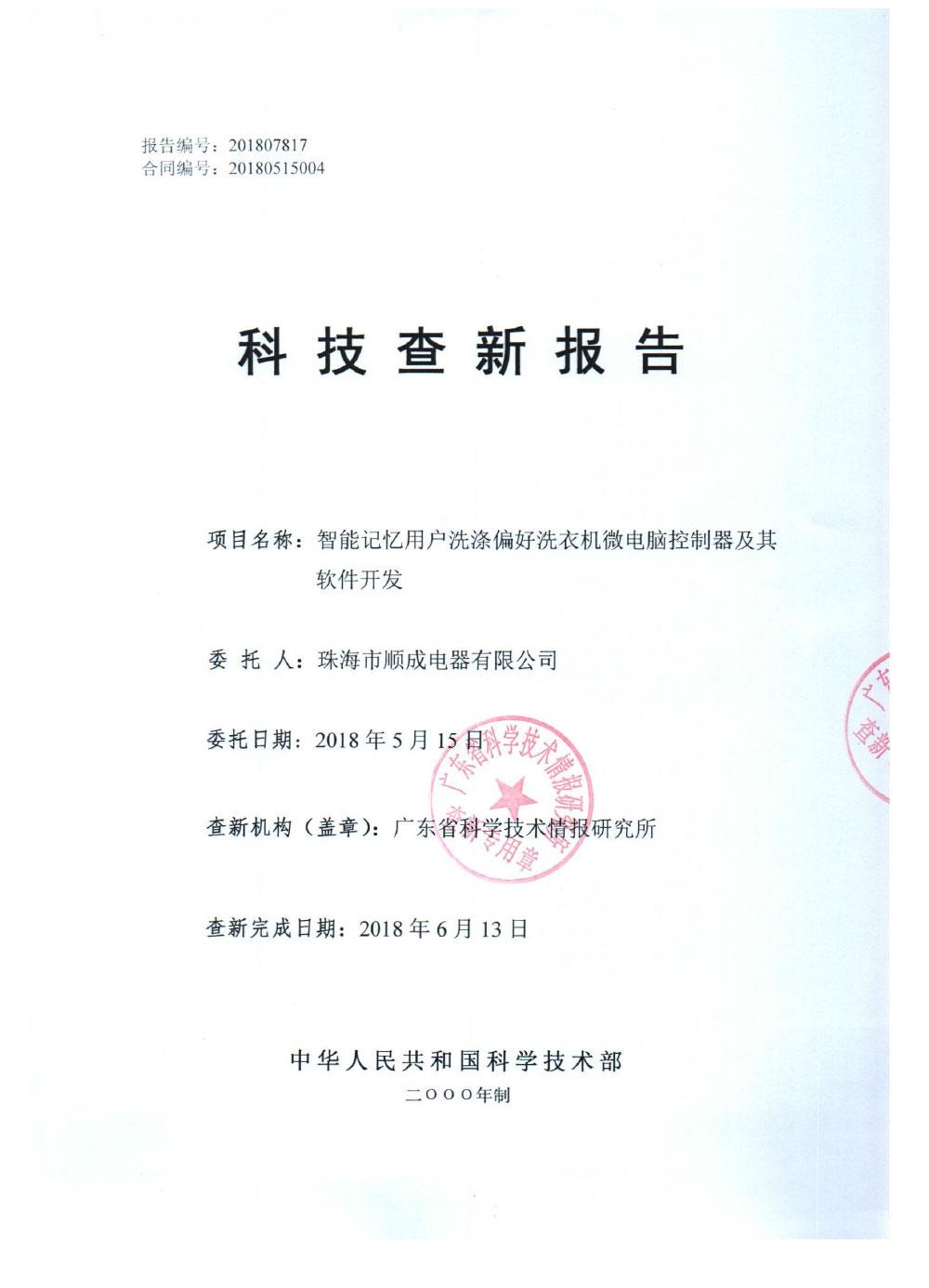 知識產權證書-22