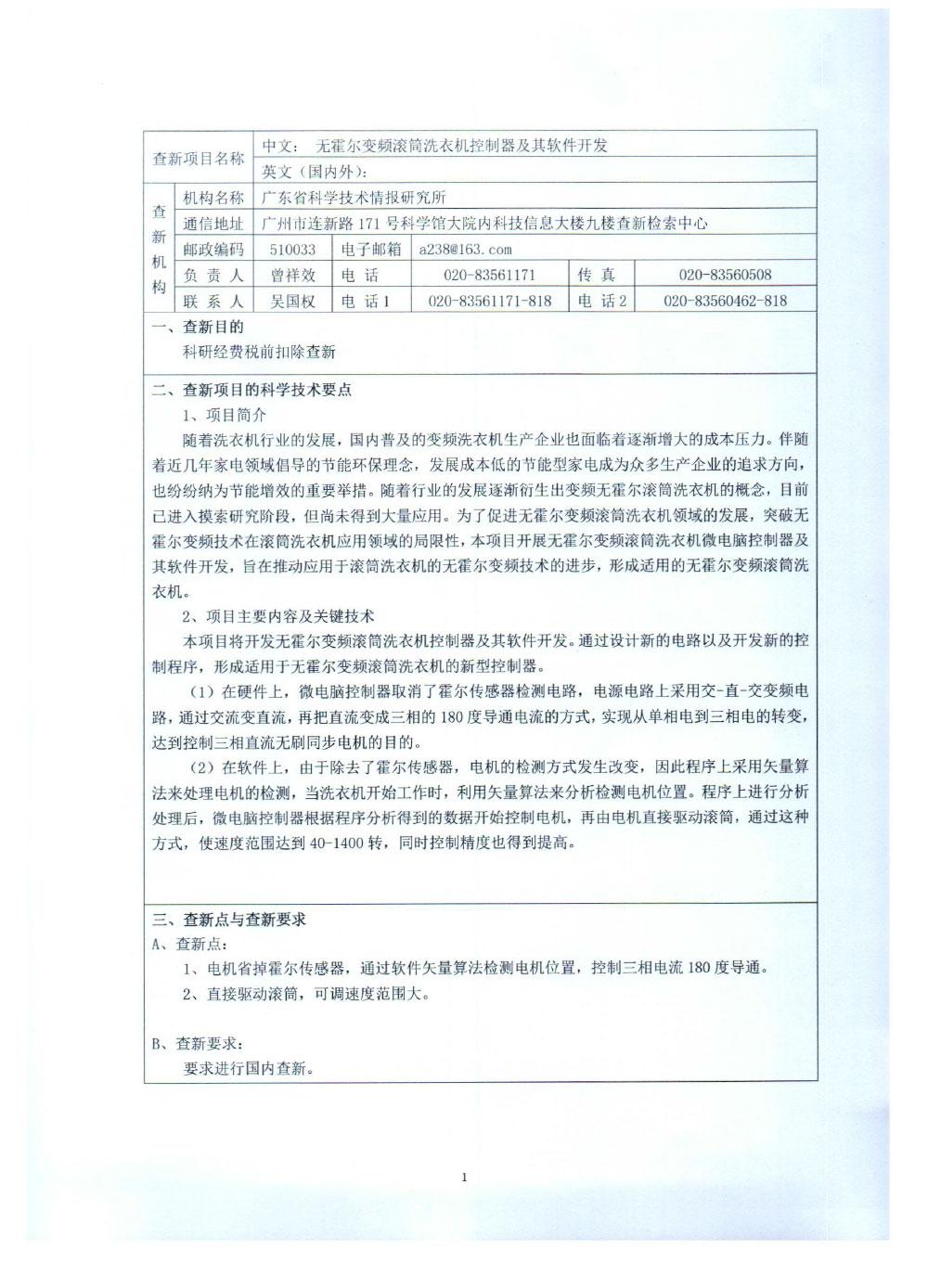 知識產權證書-10