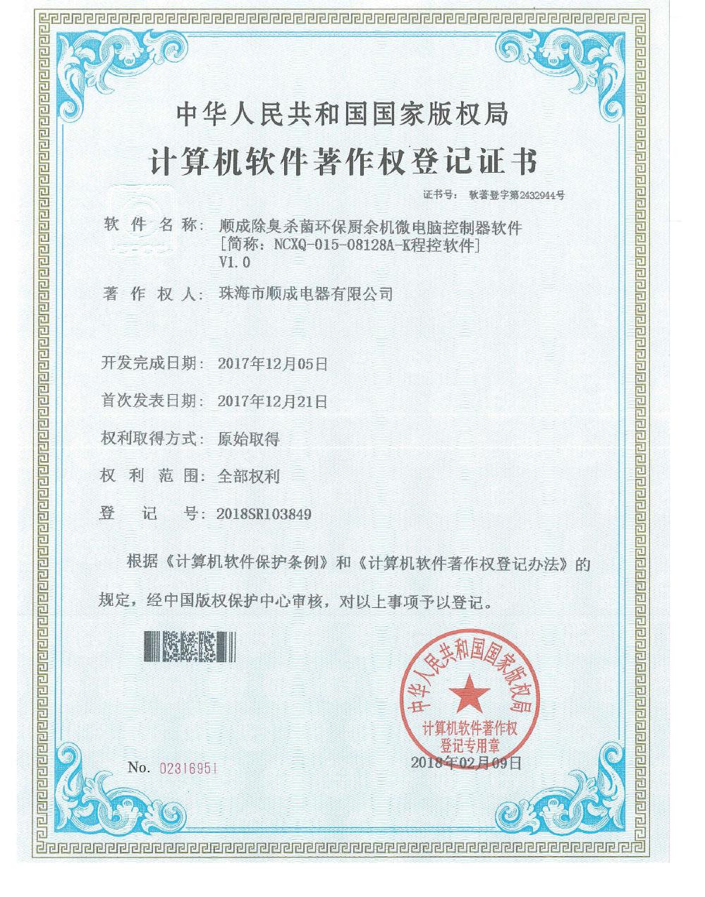 知識產權證書-3