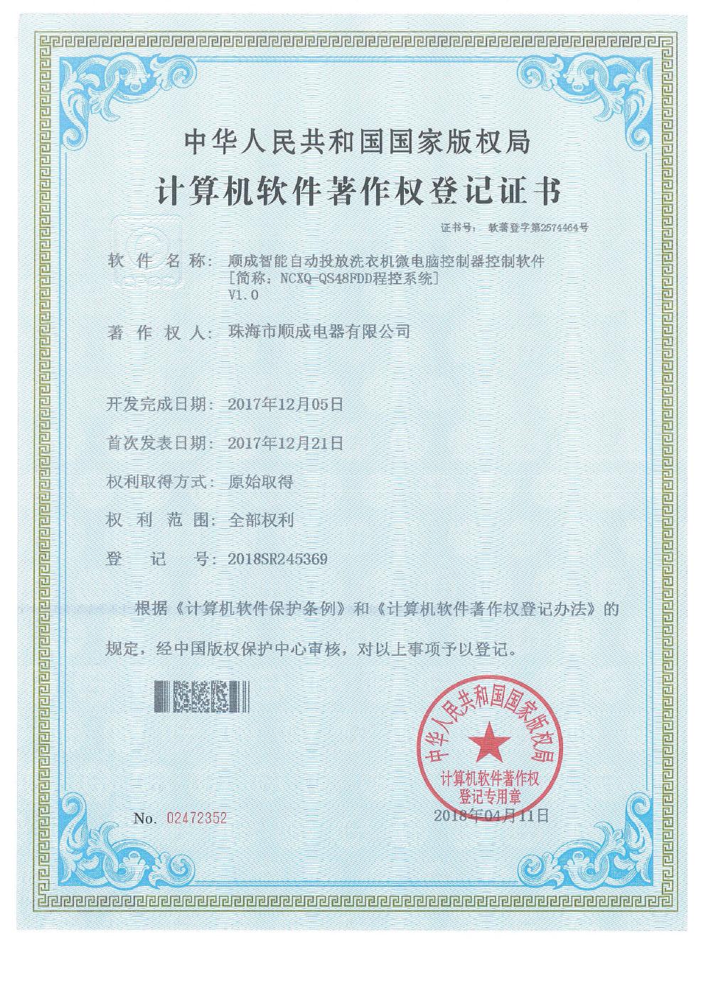 知識產權證書-8