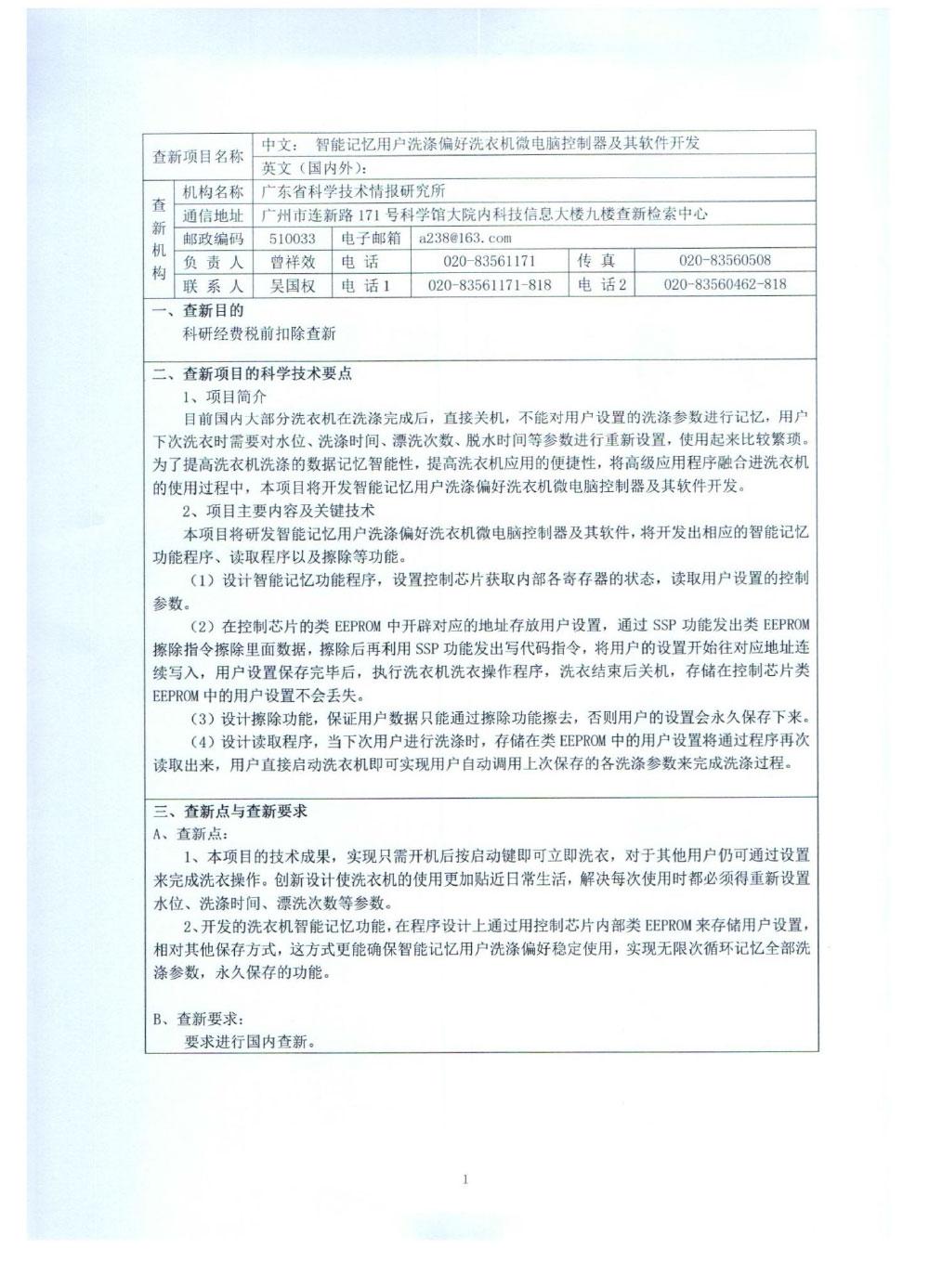 知識產權證書-23