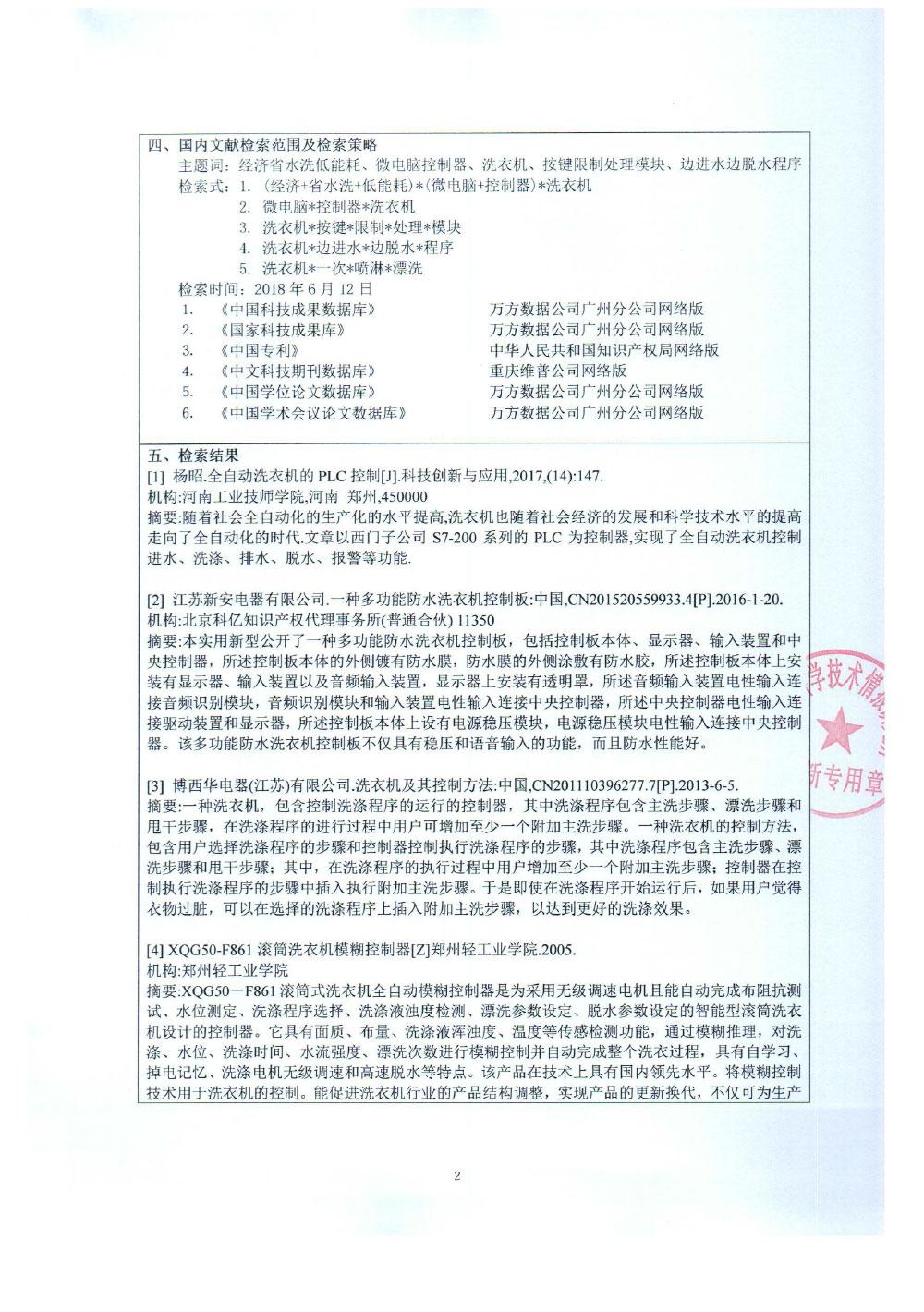 知識產權證書-18
