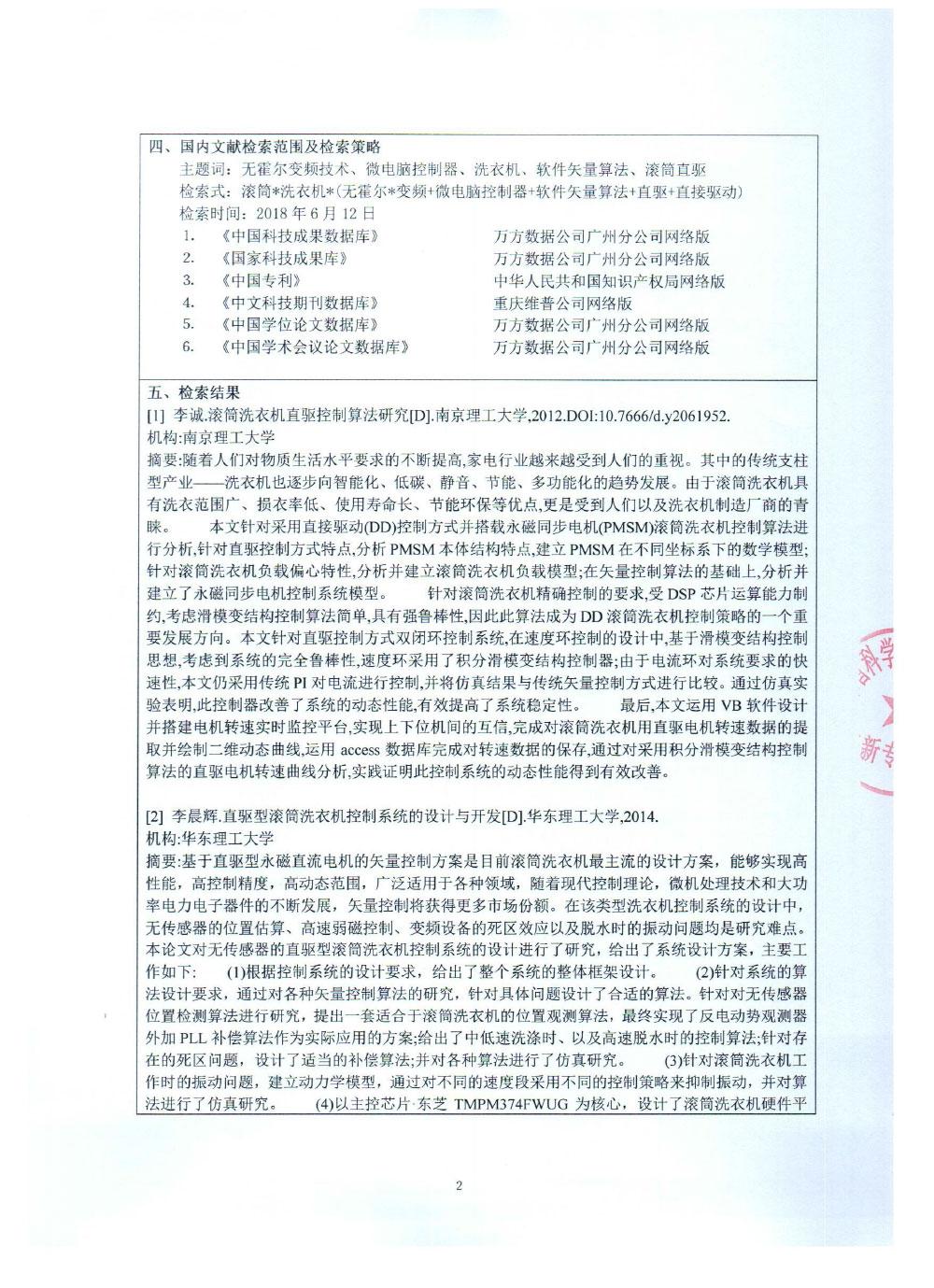 知識產權證書-11