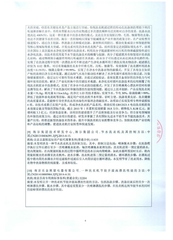 知識產權證書-20