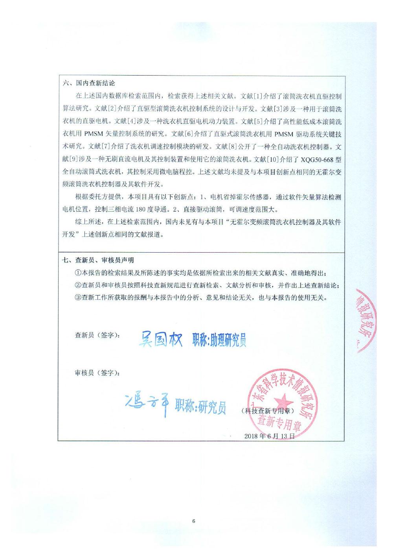 知識產權證書-15