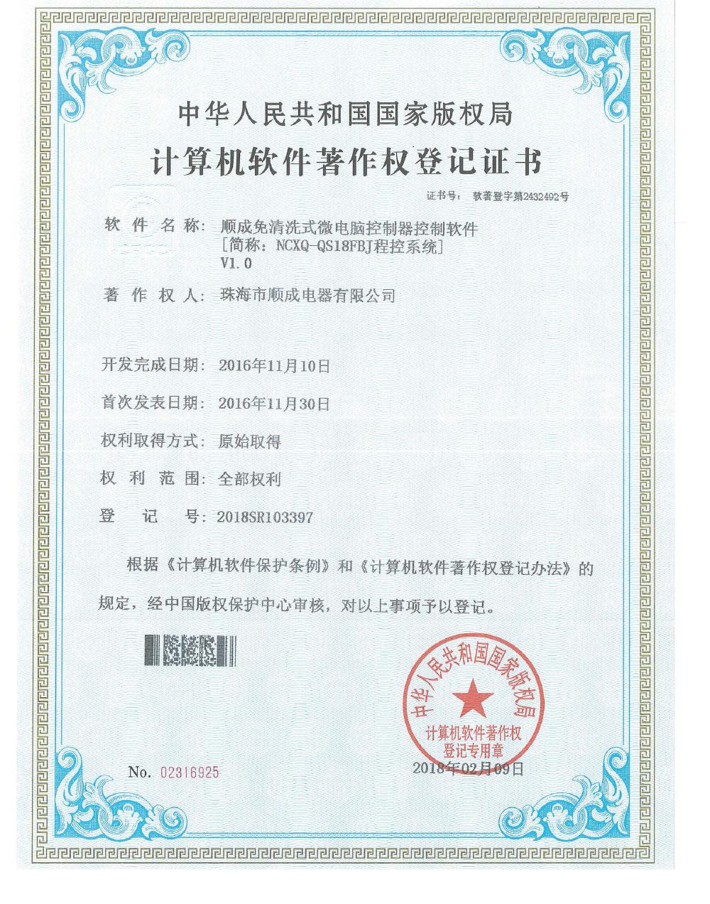 知識產權證書-6