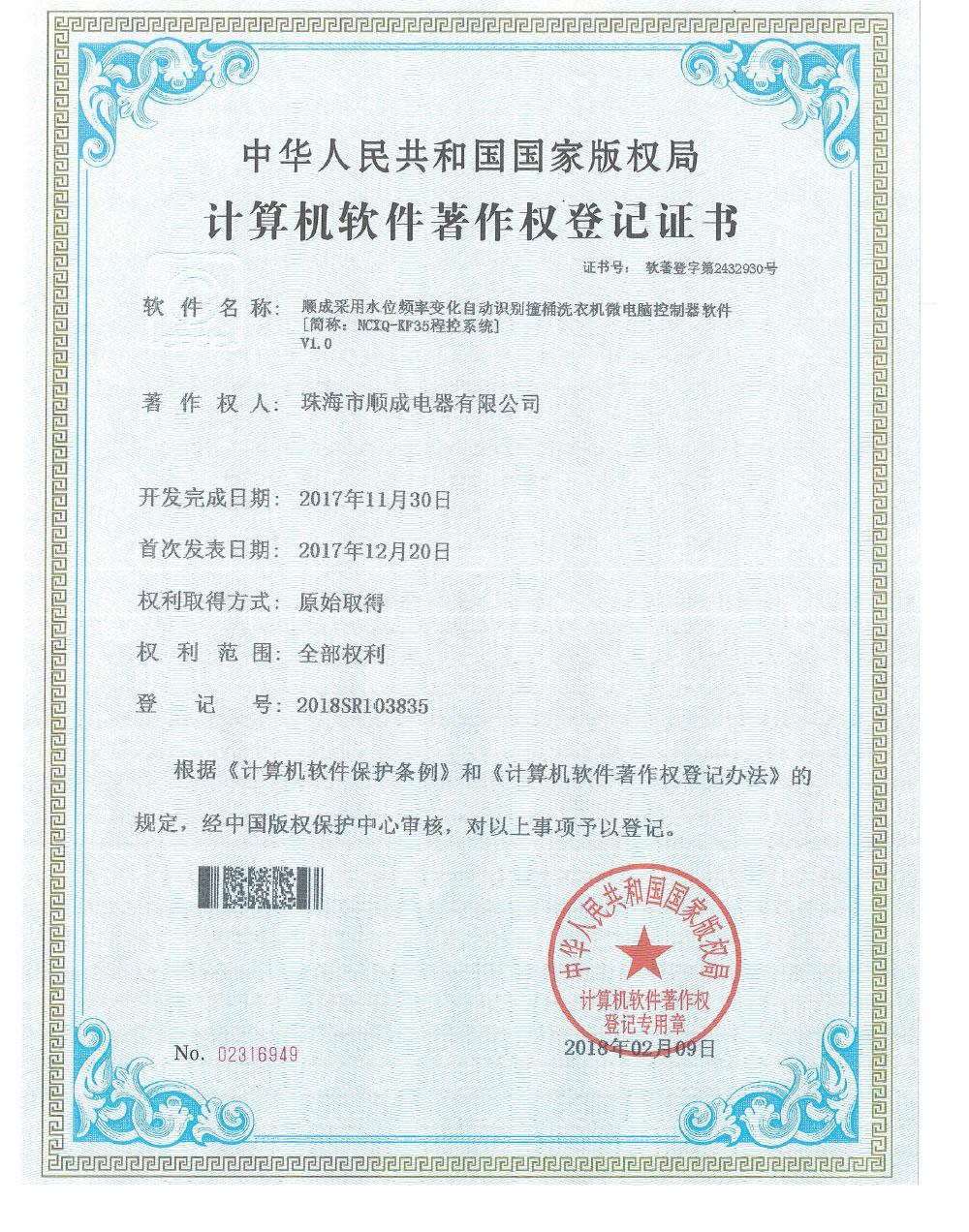 知識產權證書-2