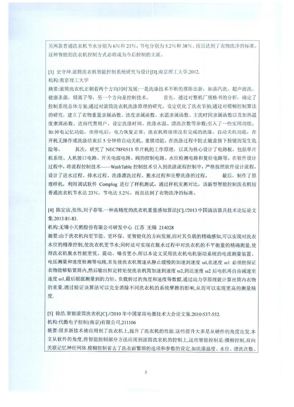知識產權證書-25