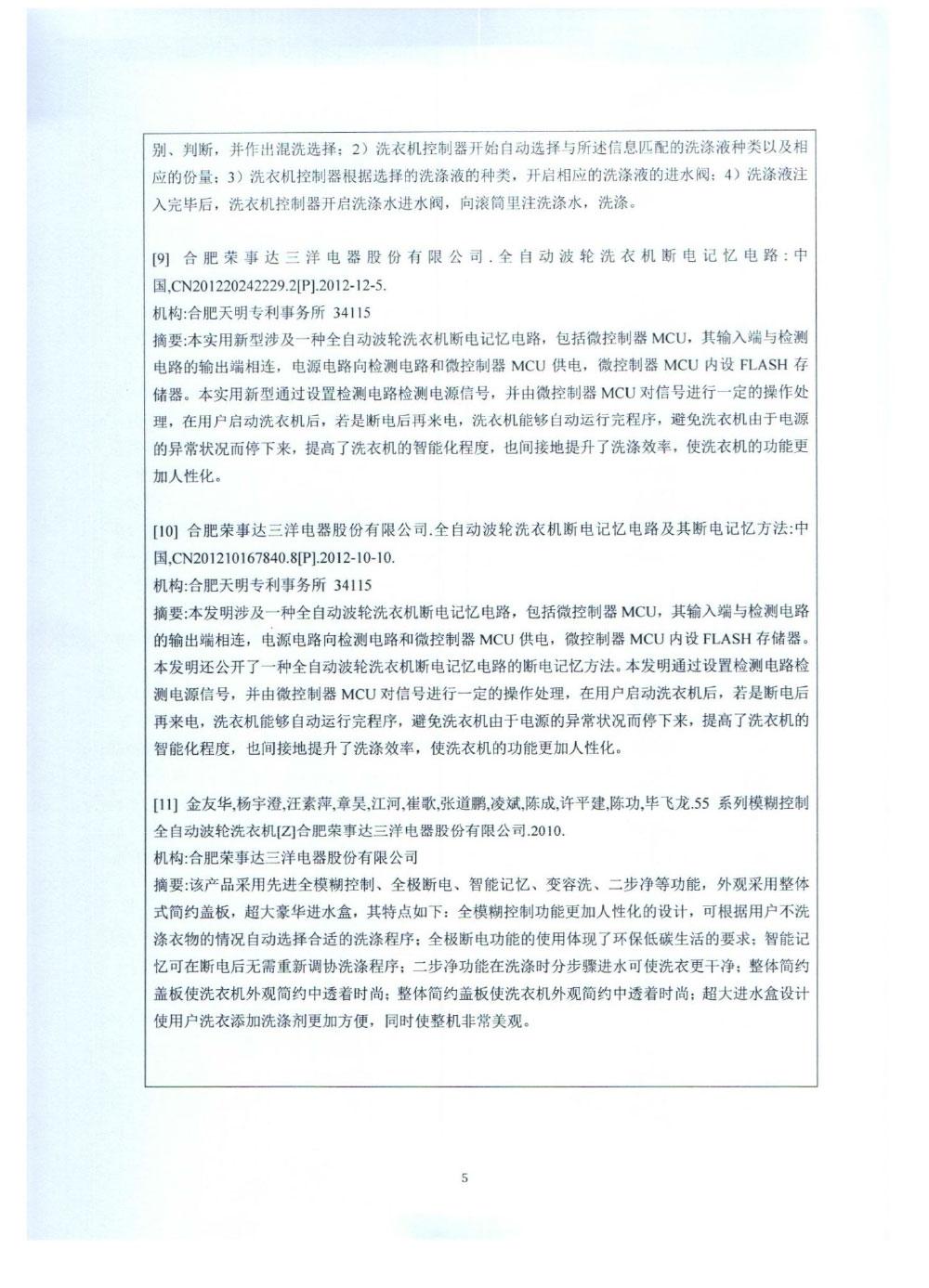 知識產權證書-27