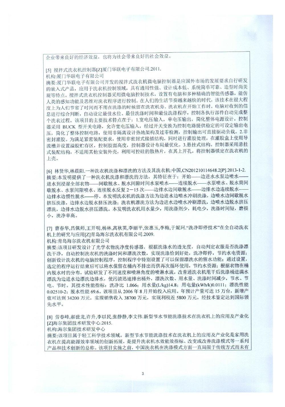 知識產權證書-19