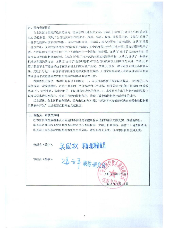 知識產權證書-21