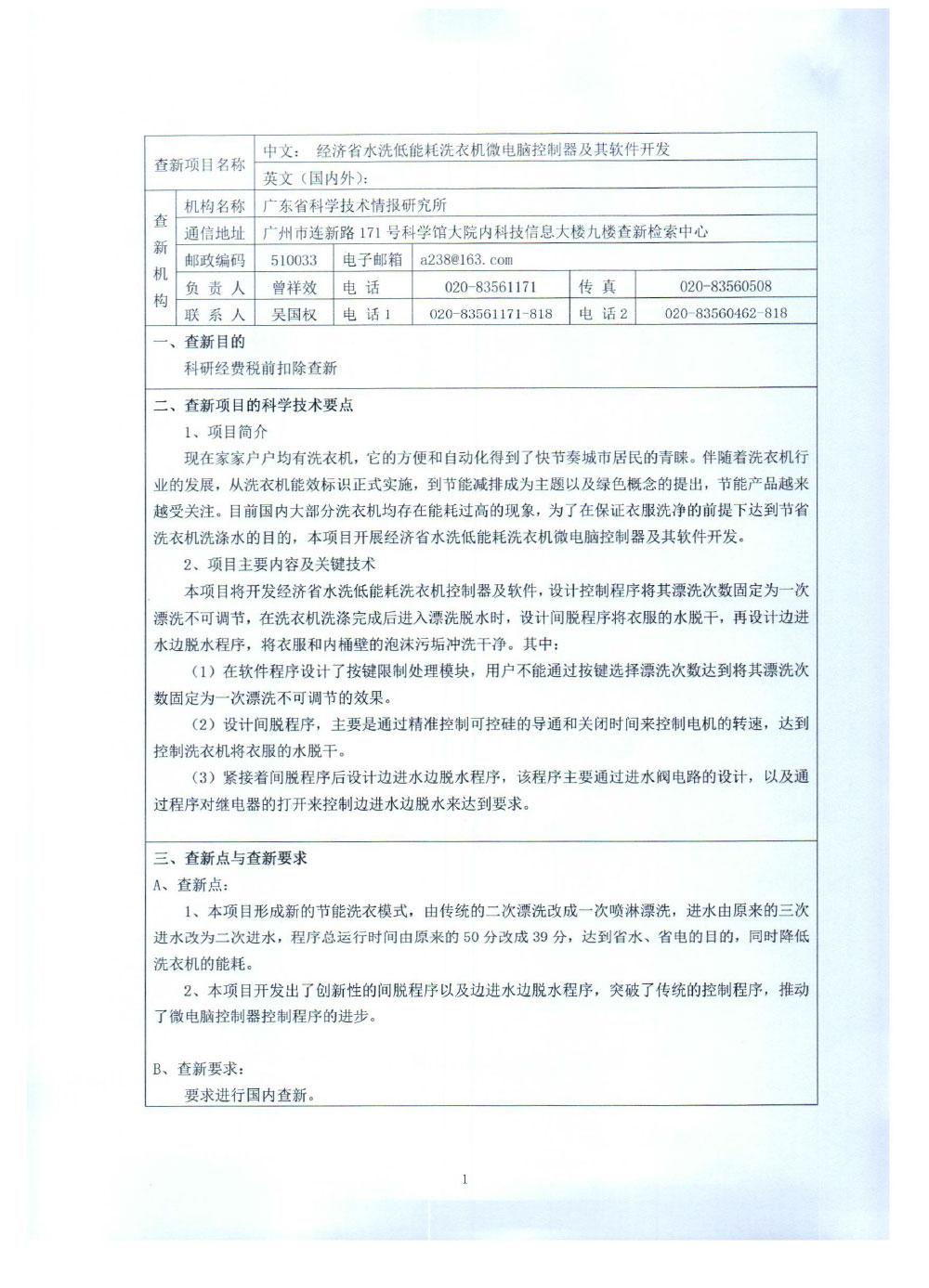 知識產權證書-17