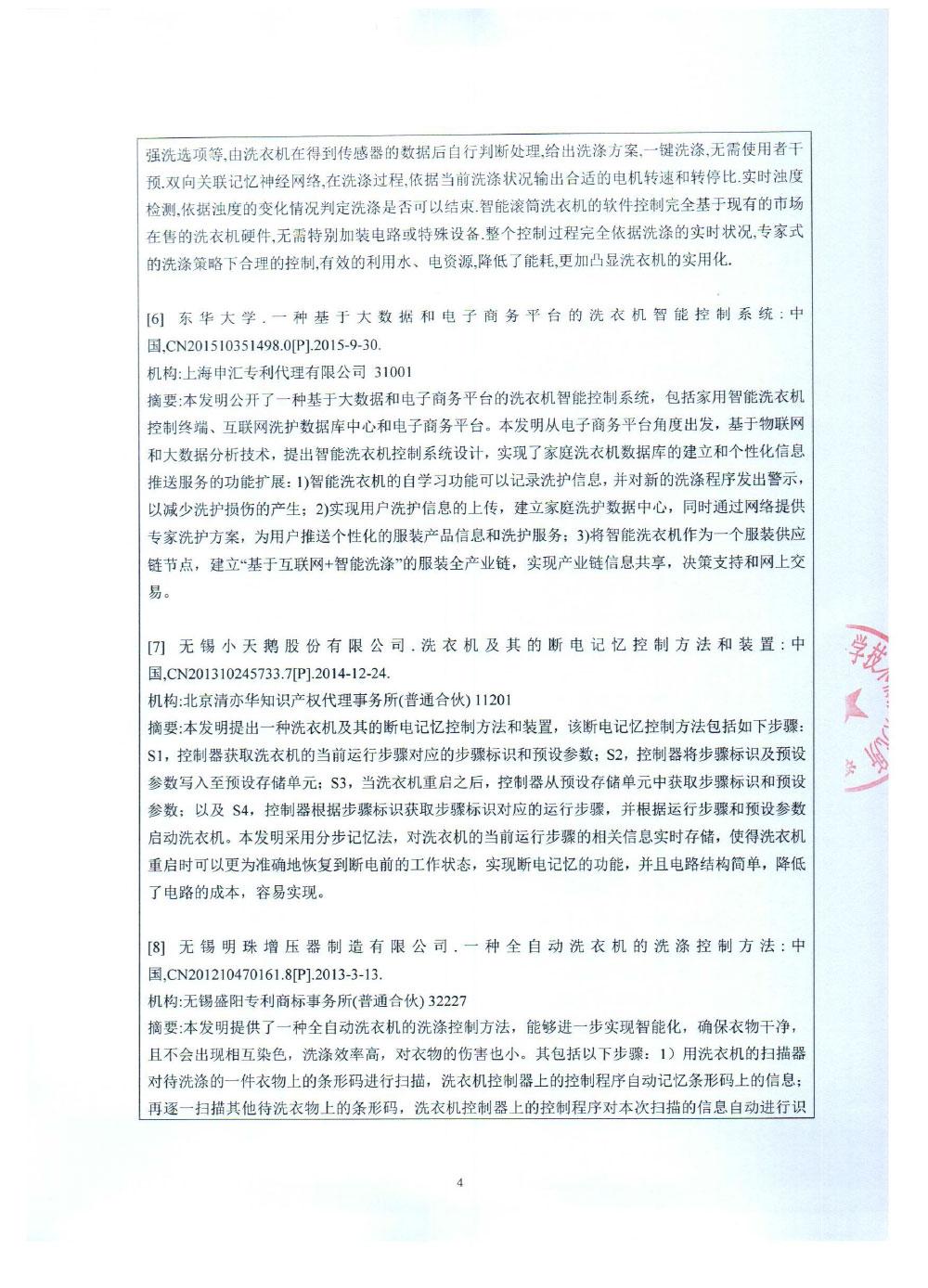 知識產權證書-26