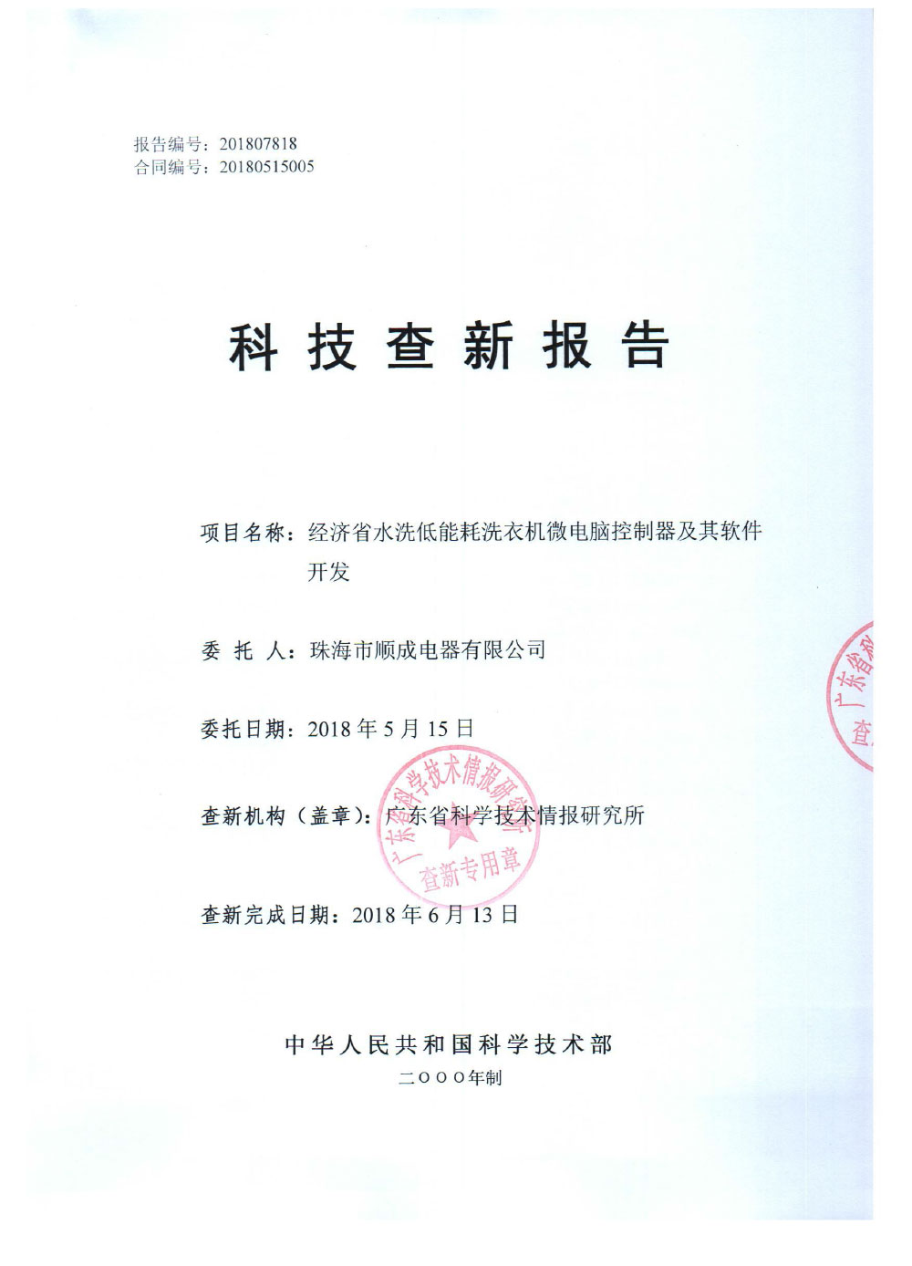 知識產權證書-16