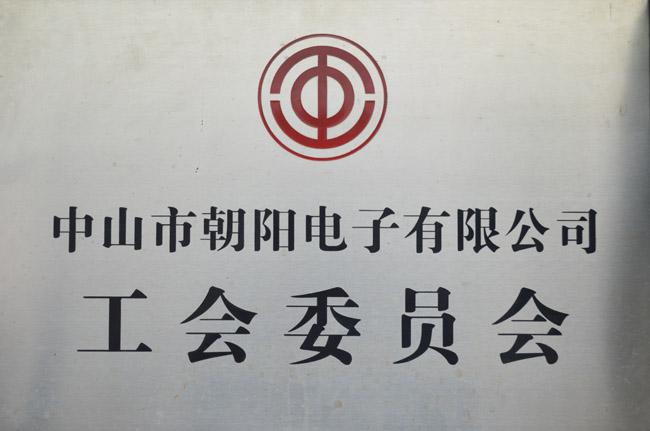 工會委員會