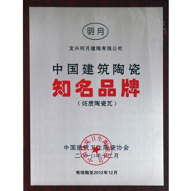 中国建筑陶瓷知名品牌