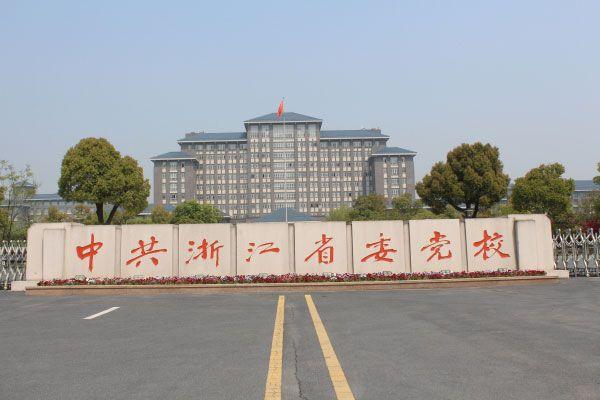 中共浙江省党校