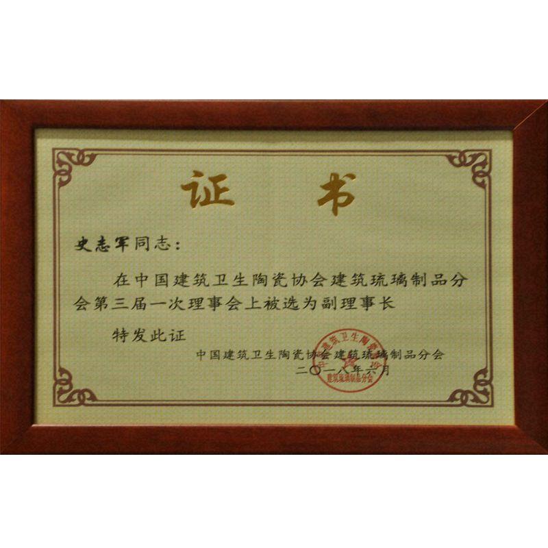中国建筑卫生陶瓷协会建筑琉璃制品分会