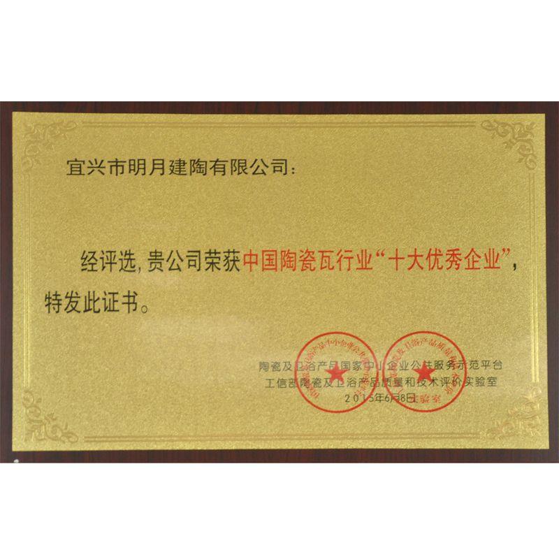 中国陶瓷瓦行业十大优秀企业