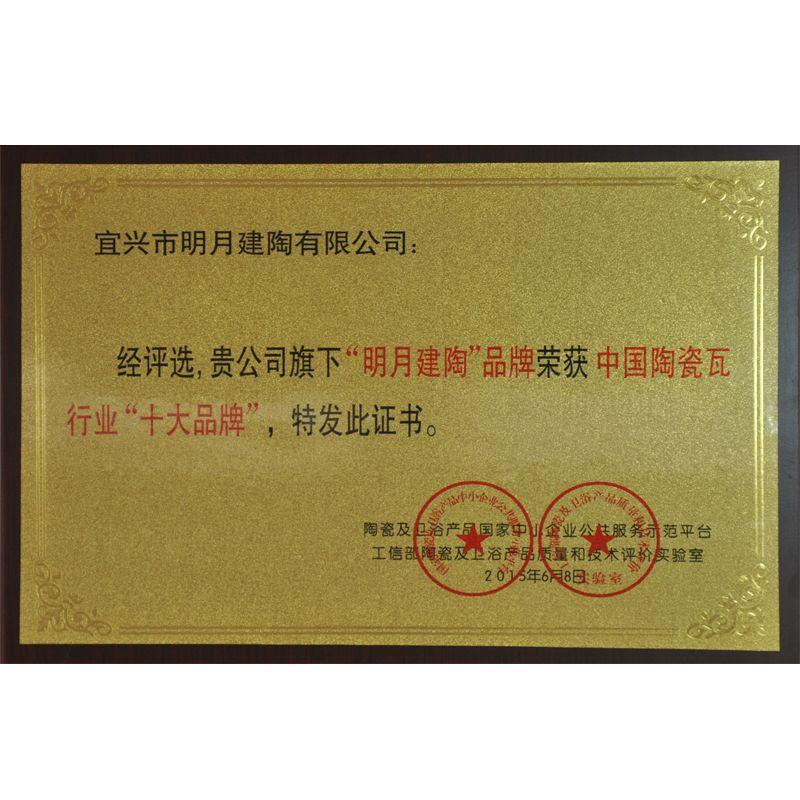 中国陶瓷瓦行业十大品牌