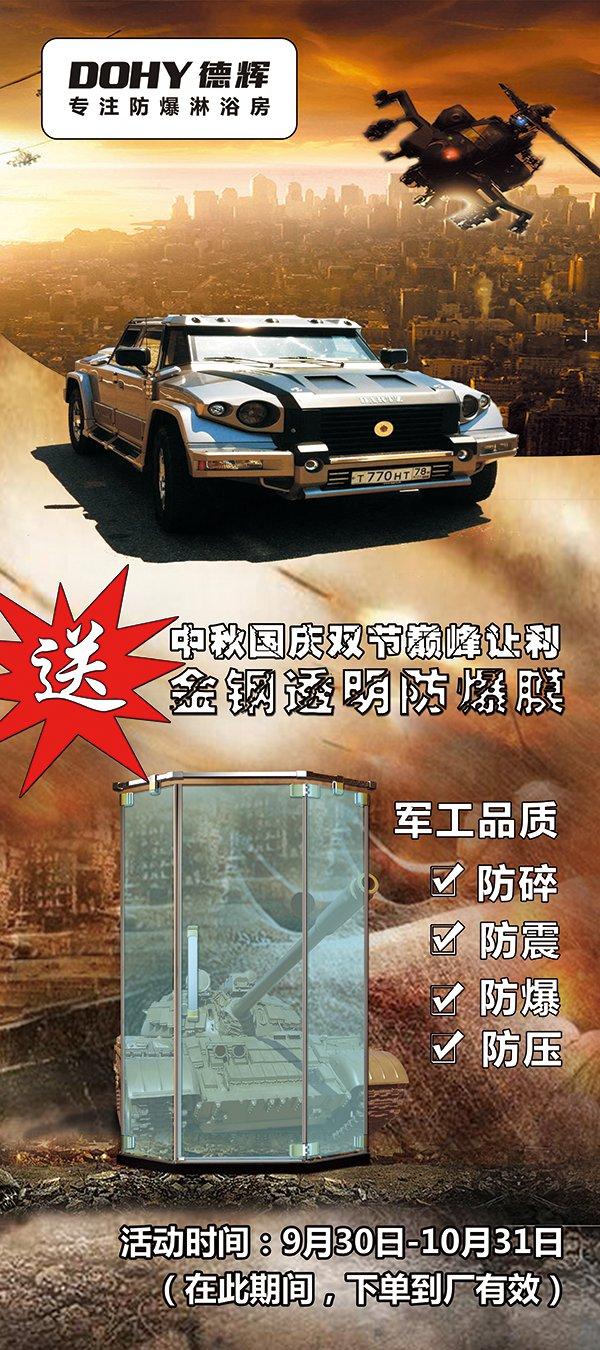 中秋国庆双节巅峰让利——送金钢防爆膜