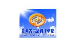 江西省信息科技学院