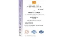 环境认证中文版