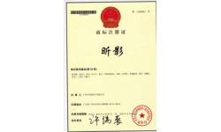 昕影商标证书