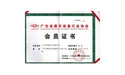 广东省教育装备行业协