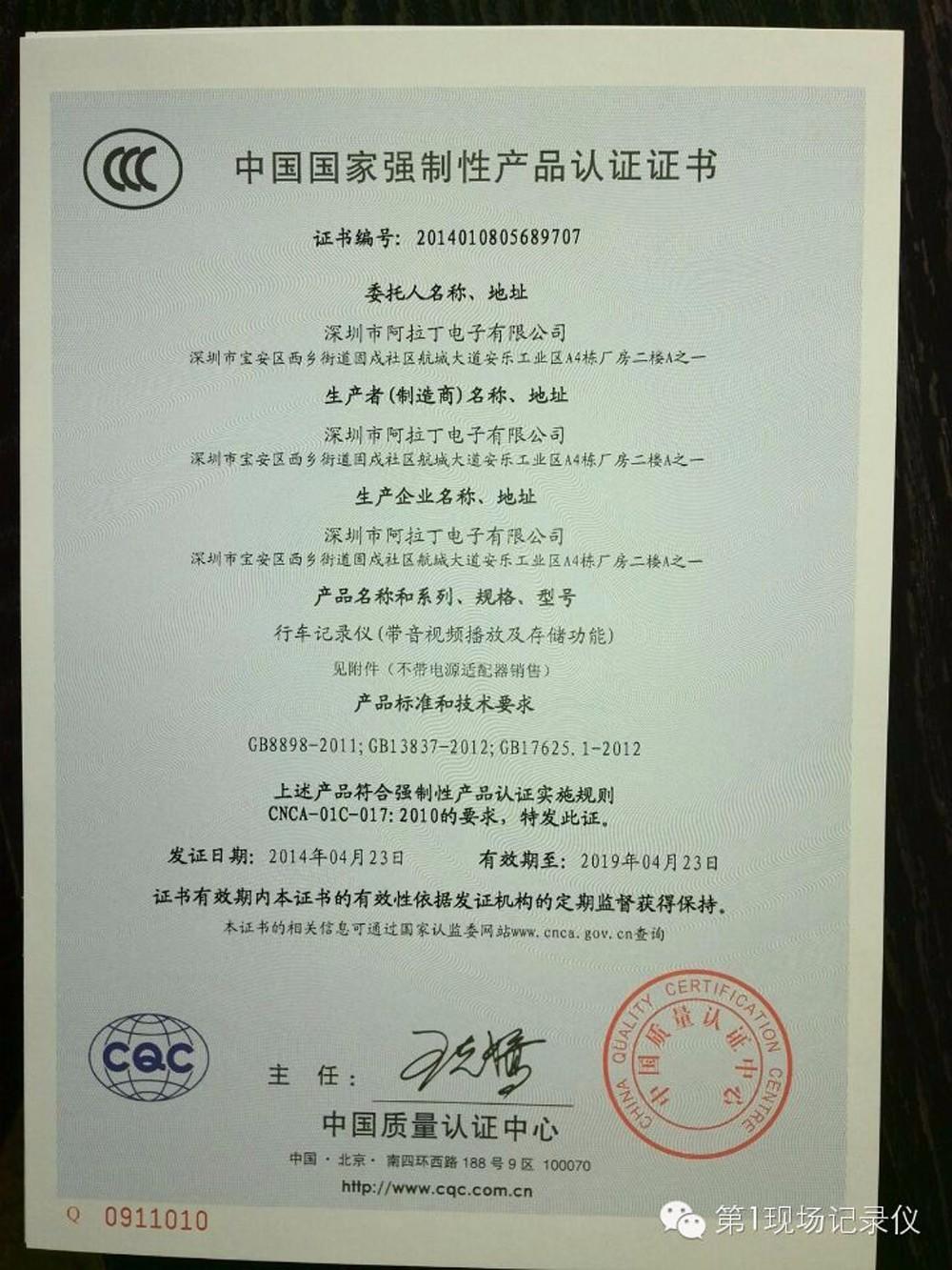 """热烈庆祝""""第1现场""""通过国家强制性产品3C认证!"""