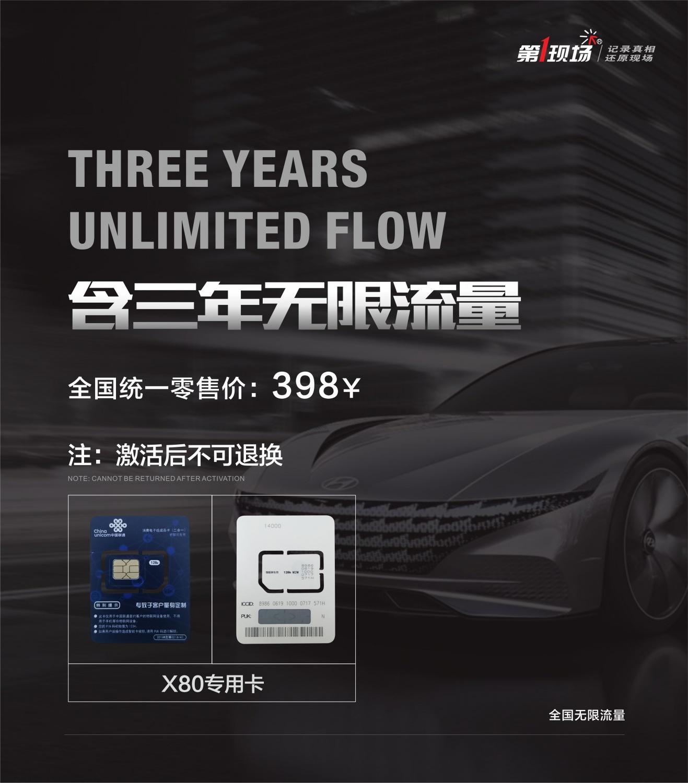 第1現場流媒體X80加強版