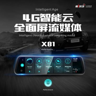 第1現場4G智能云流媒體X81