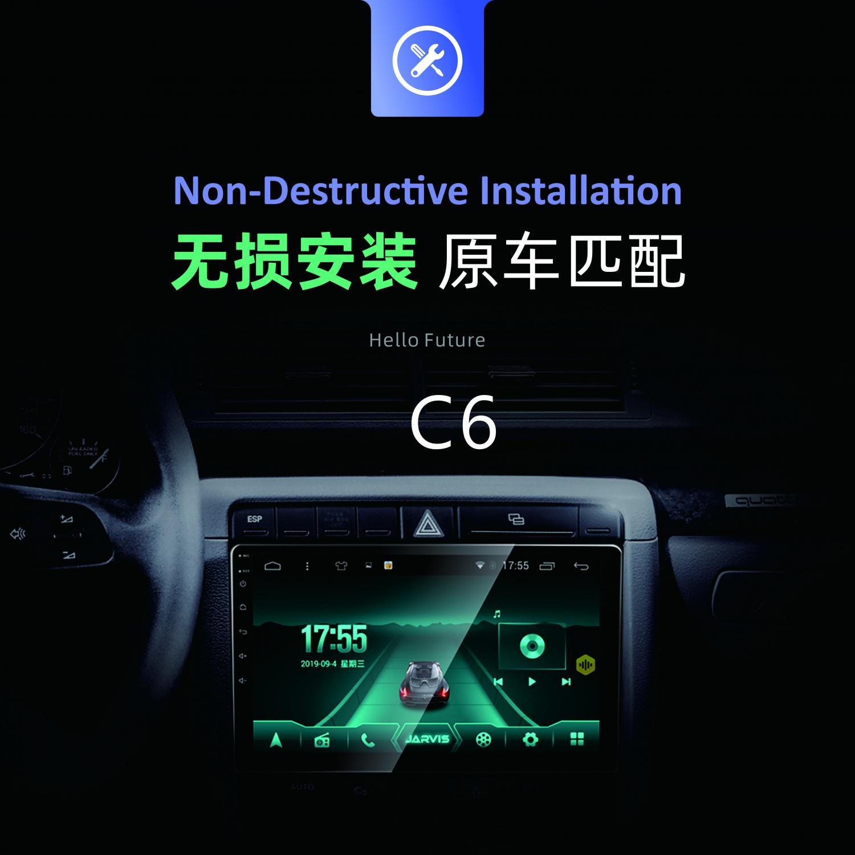 第1現場智能大屏導航C6