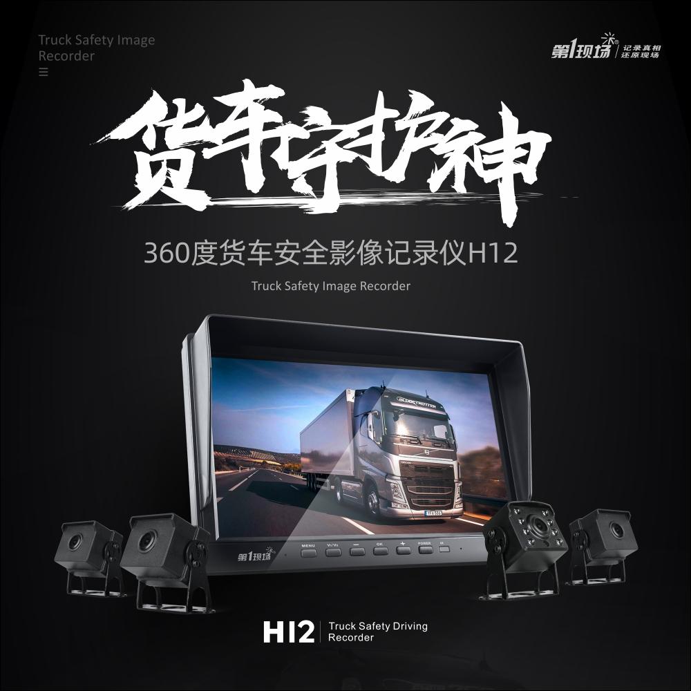 第1現場貨車記錄儀H12