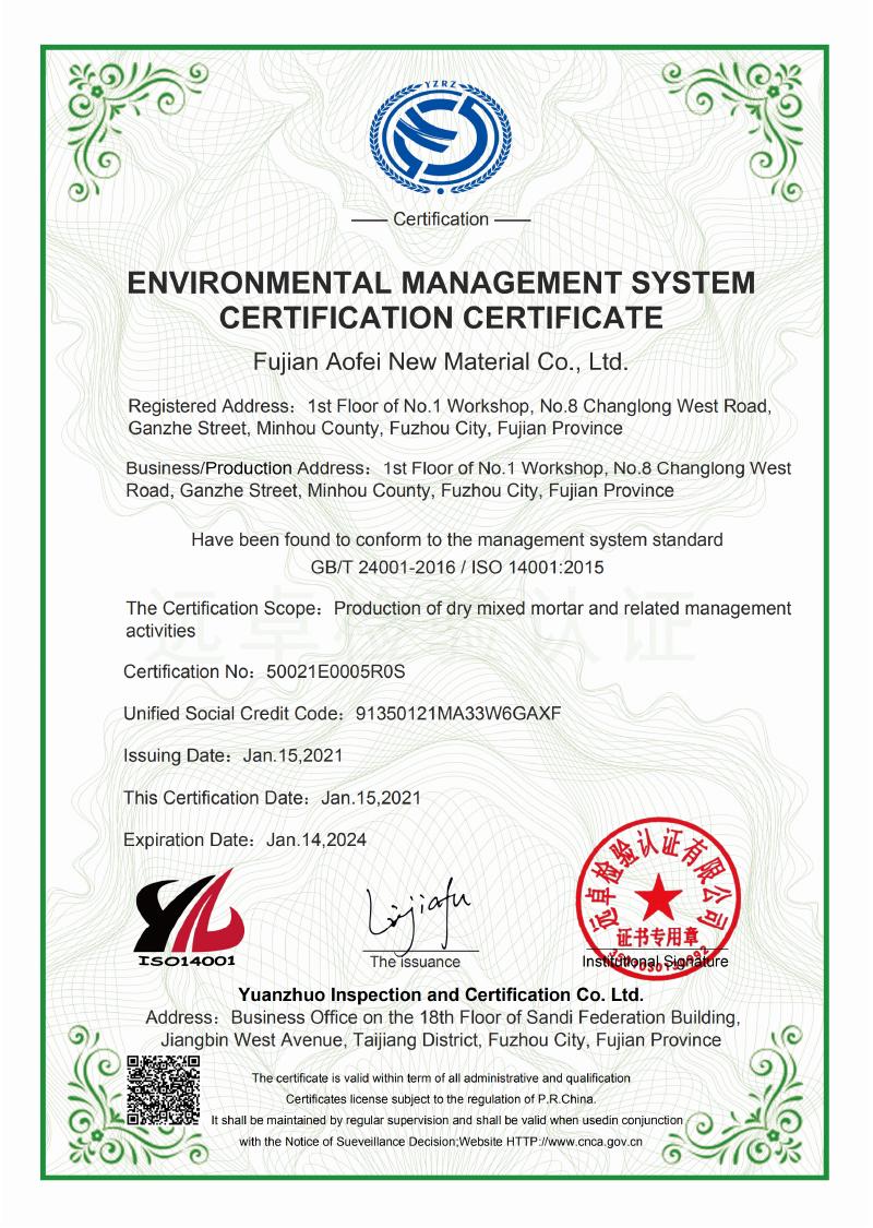環境管理體係認證證書 ISO 14001:2015(英文)