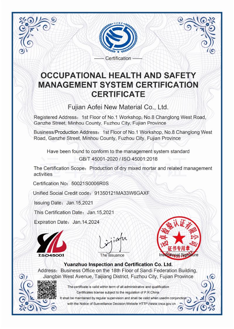 職業健康安全管理體係認證證書 ISO45001:2018(英文)