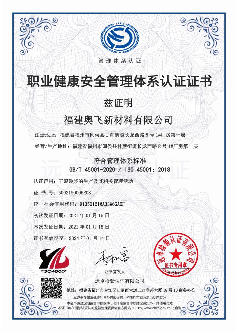職業健康安全管理體係認證證書 ISO45001:2018