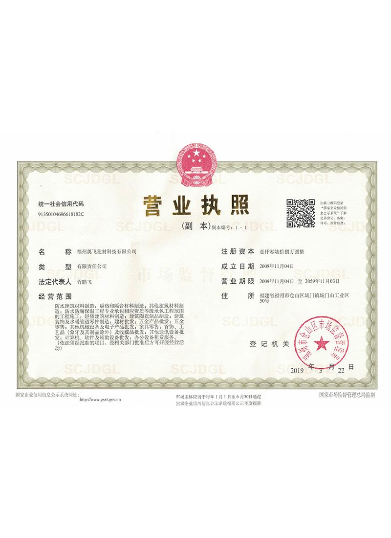 福州猫咪永久收藏域址建材科技有限公司營業執照