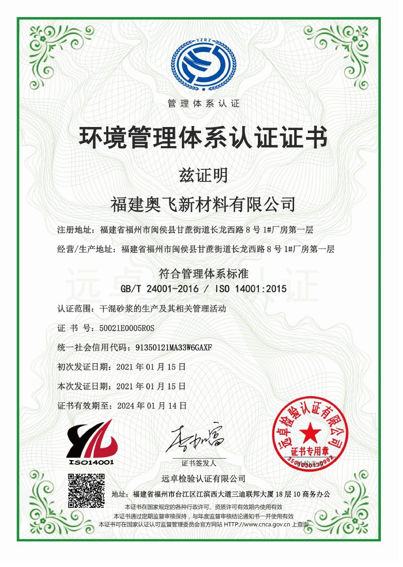環境管理體係認證證書 ISO 14001:2015