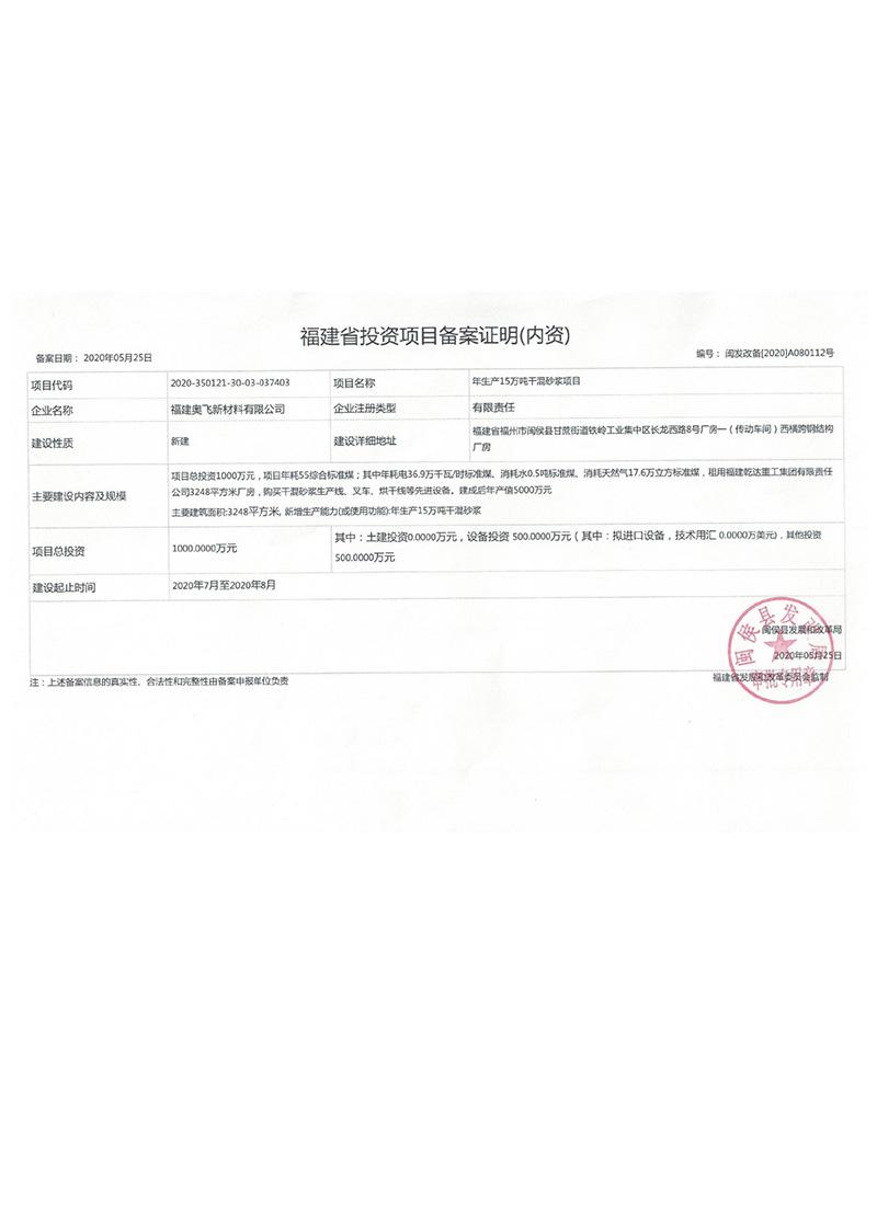 福建省投資項目備案證明(內資)