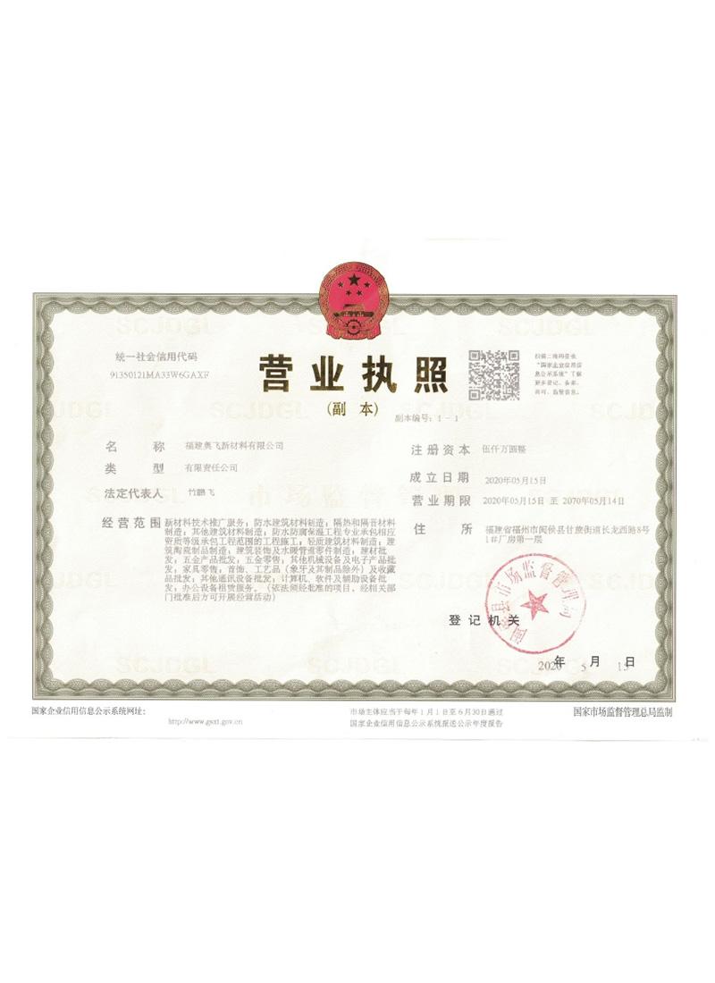 福建猫咪永久收藏域址新材料有限公司營業執照