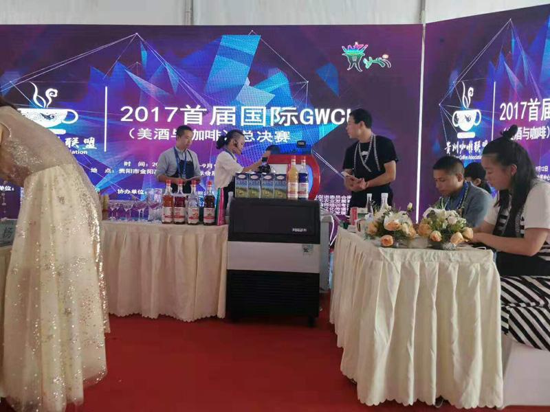 2017年貴州咖啡大師賽組委會...