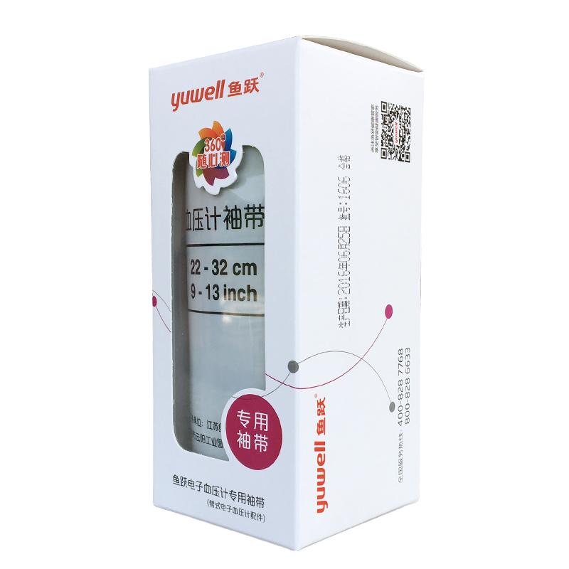 魚躍電子血壓計配件適用于660D