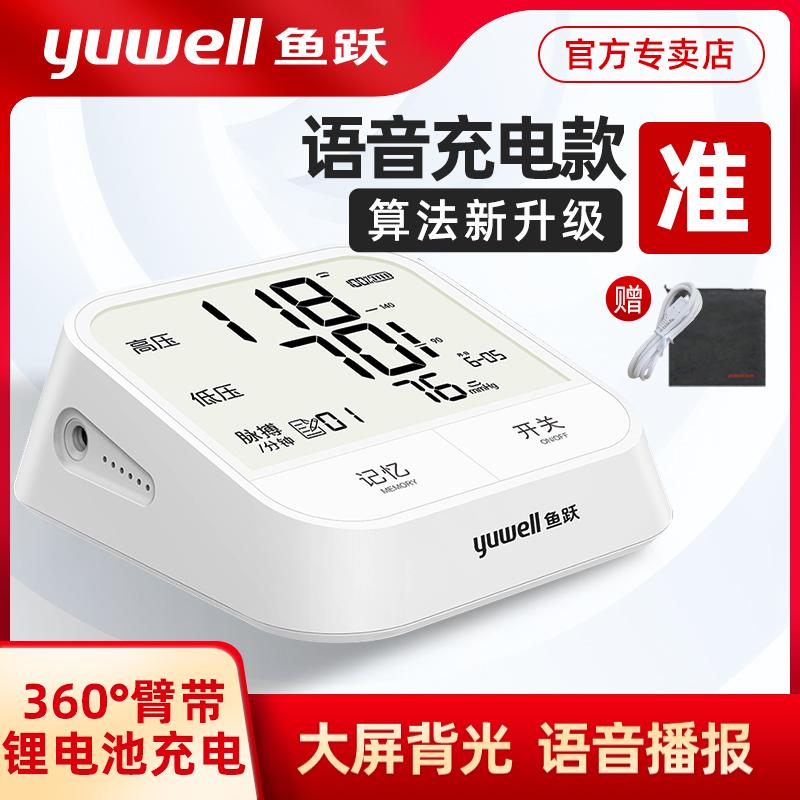 魚躍電子血壓計YE666AR