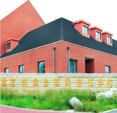 北方钓鱼台饮食文化传播(北京)有限公司