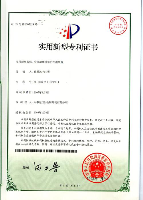 實用新型專利證書503