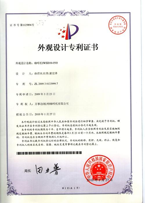 外觀設計專利證書506