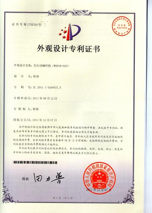 外觀設計專利證書507