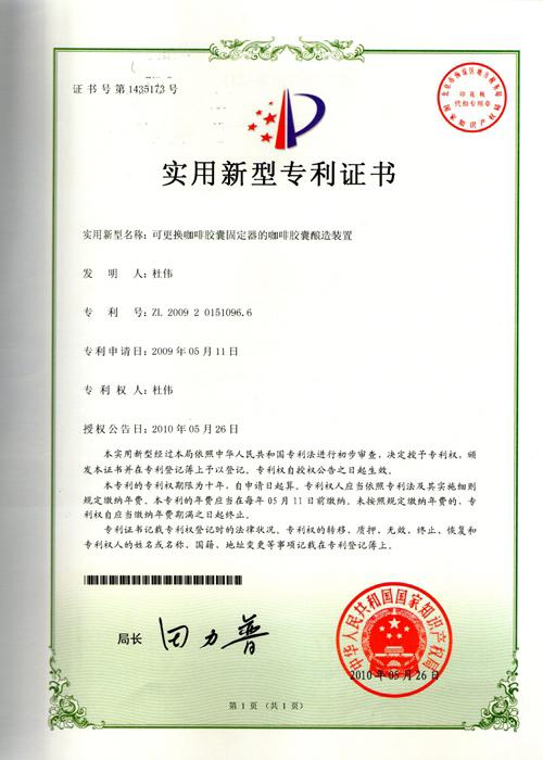 實用新型專利證書502