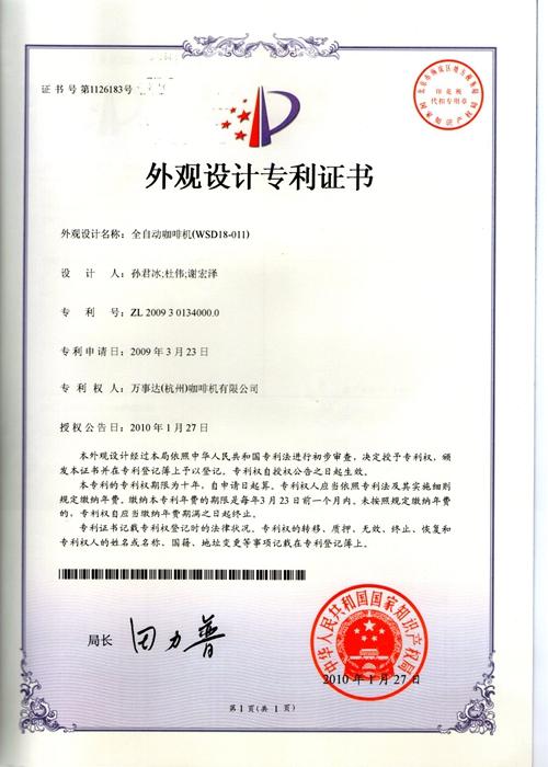 外觀設計專利證書505